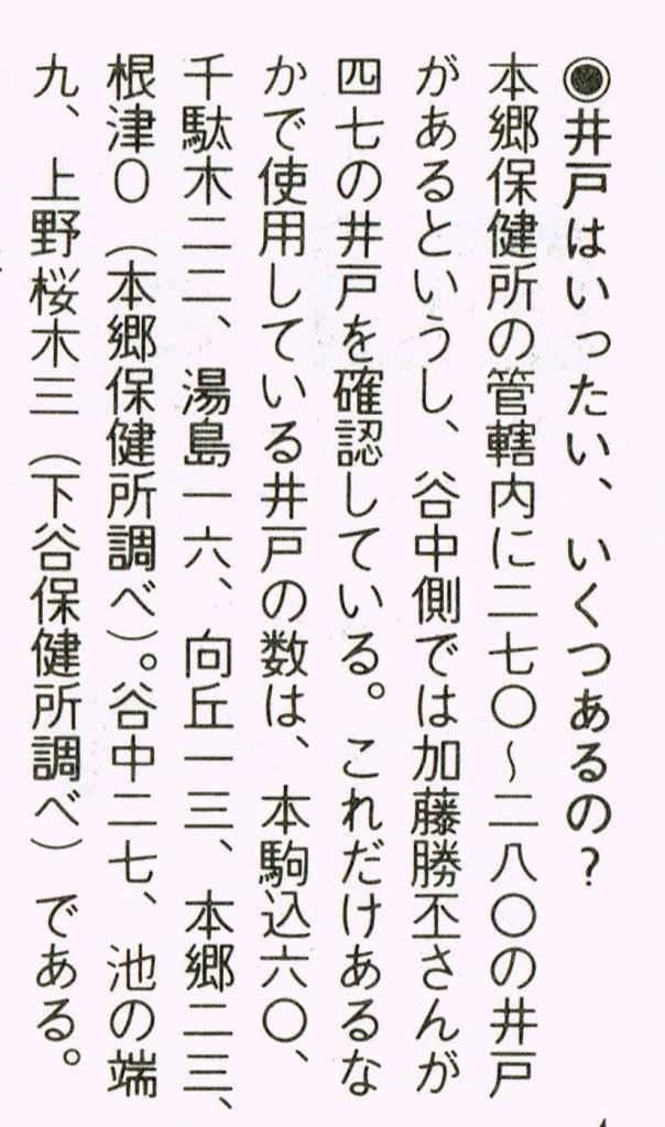 130530 井戸002-1