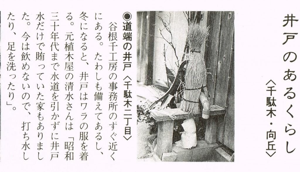 130530 井戸004
