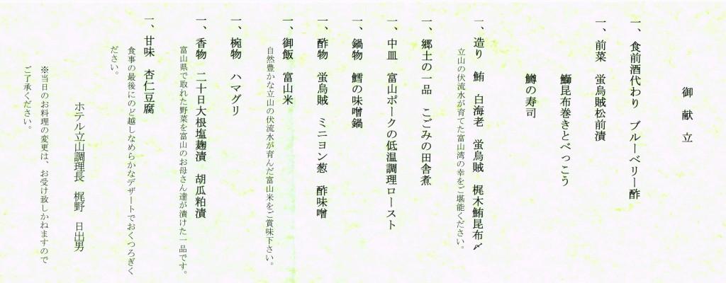 ホテル立山_夕食献立表-1