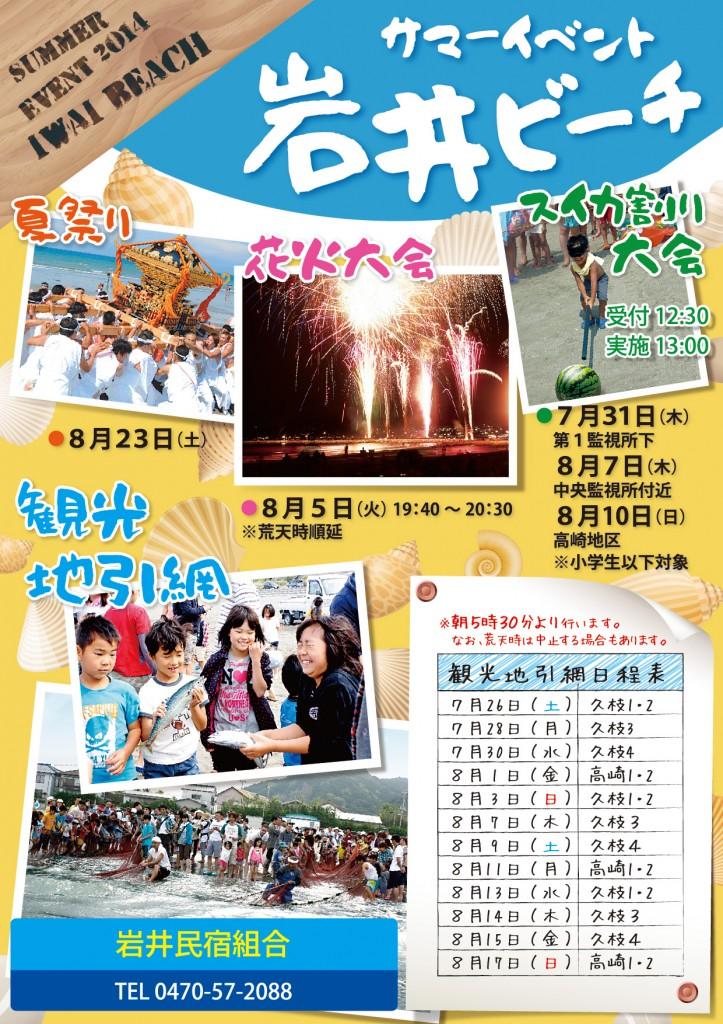 岩井サマーイベントA4_2014.6_01out