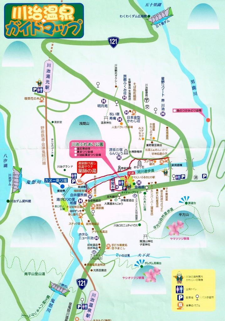 川治温泉ガイドマップ