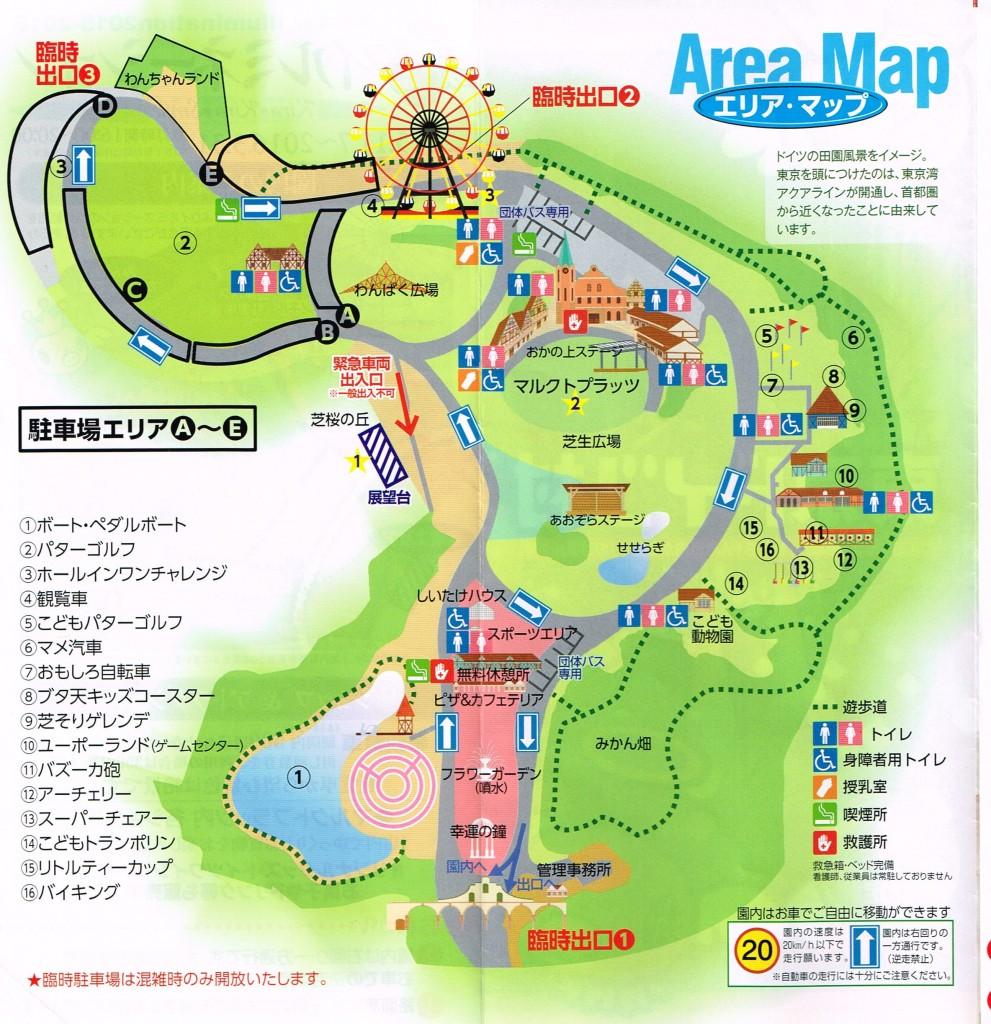 東京ドイツ村2